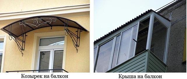 балконная крыша и козырек