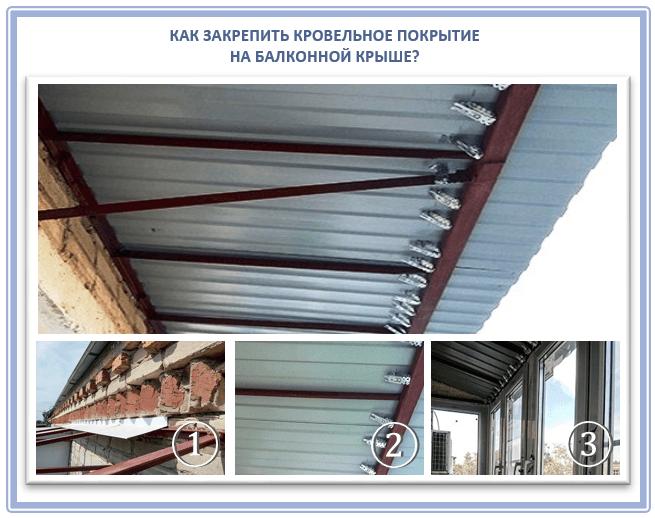 Монтаж крыши на балкон своими руками следуя инструкции