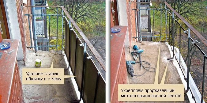 подготовка балкона перед обшивкой сайдингом