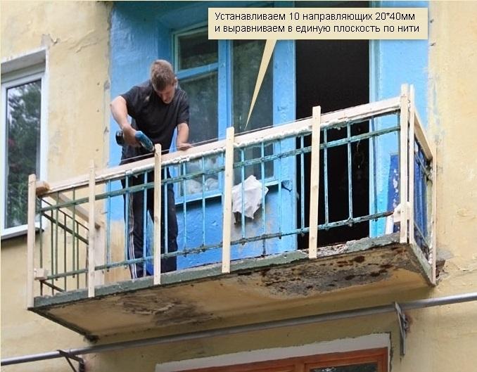 установка обрешетки на балконе